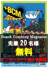 BCM 先着20名様無料!